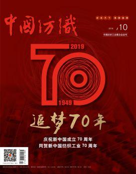 《中國紡織》2019第十期七十周年特刊