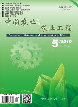 中国农业文摘-农业工程2019年第5期,电子书免费制作 免费阅读