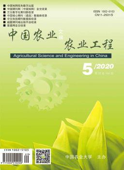 中国农业文摘农业工程2020年第05期,3D数字期刊阅读发布