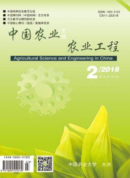 中国农业文摘2018年2期