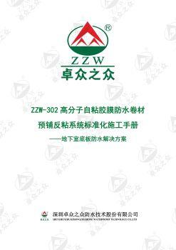 ZZW-302 高分子自粘胶膜防水卷材 预铺反粘系统标准化施工手册