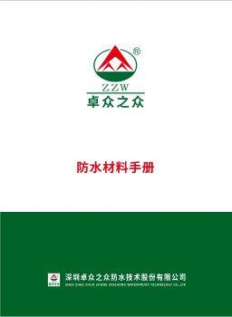 卓众之众-防水材料手册 电子杂志制作软件