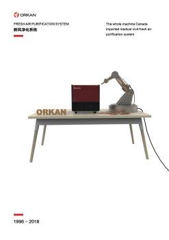 ORKAN产品宣传手册