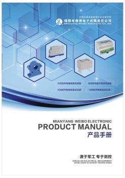 2018维博产品手册(NEW) 电子书制作平台