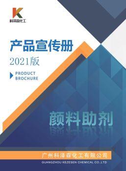 广州科泽森化工有限公司产品宣传册