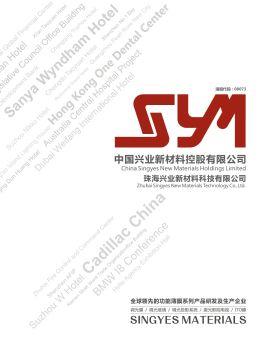 珠海兴业新材料科技有限公司电子画册