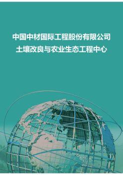 中材土壤调理剂宣传册