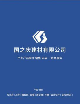 国之庆建材有限公司电子画册