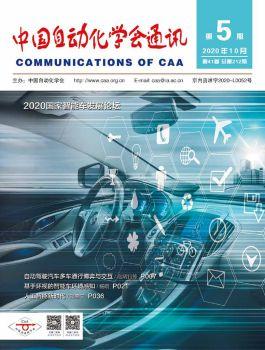 中国自动化学会通讯2020年第5期(212期)_电子书,在线数字出版平台