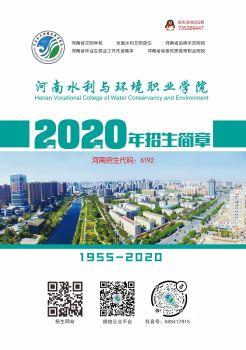 2020河南水环学院招生简章 电子书制作软件