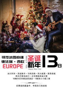 寻找冰雪奇缘·西欧圣诞跨年13日-12.22电子画册