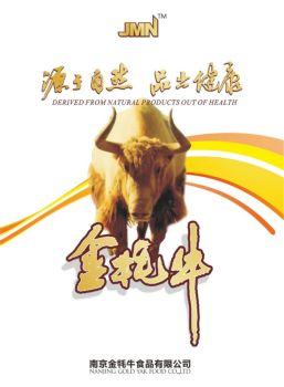 南京金牦牛食品有限公司电子画册