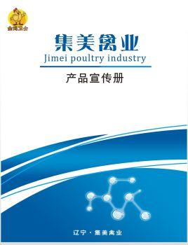【集美禽业】在线宣传产品册 电子书制作软件