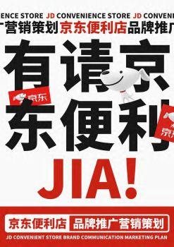 有请京东便利JIA——京东便利店营销策划案电子书