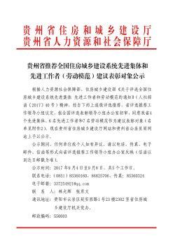 2贵州建设系统建议表彰公示