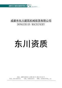 成都市东川建筑机械租赁有限公司企业资质(改)电子画册