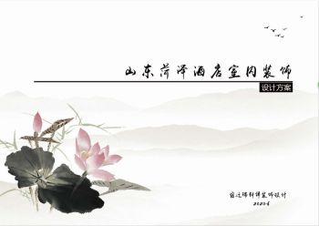 山东菏泽酒店室内装饰设计方案宣传画册