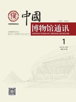《中国博物馆通讯》2021年第1期宣传画册
