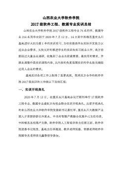 山西农业大学软件学院2017级驻重庆永川基地实训总结(2)电子书