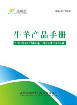 牛羊产品手册 电子杂志制作平台