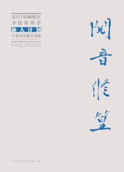 """阅音修篁 ——2021年柯桥区书法家协会""""新人计划""""十家作品展作品集电子刊物"""