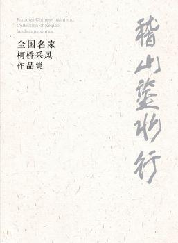 稽山鉴水行—全国名家柯桥采风作品集电子宣传册