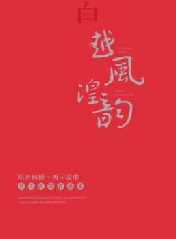《越风湟韵》书法联展作品集—柯桥篇电子画册