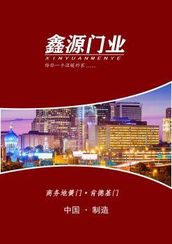 鑫源门业电子画册