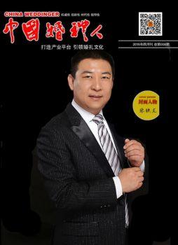 《中国婚礼人》杂志2016年四月刊(总第8期)