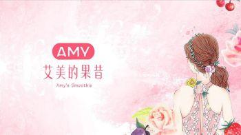 AMY艾美的果昔品牌加盟手册