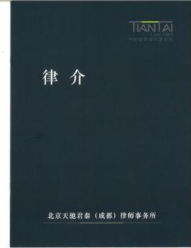 北京天驰君泰(成都)律师事务所宣传册