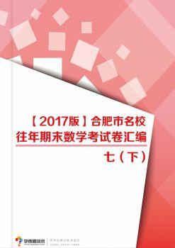 【2017版】合肥市往年期末数学试卷(七下)电子书