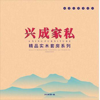 兴成电子画册 电子书制作平台