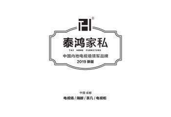 T泰鸿电视墙2019画册印刷