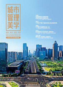 城市管理美(mei)學第八期電子宣傳冊