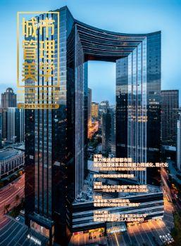城市管理美学第七期宣传画册 电子书制作软件