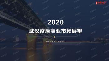 武汉商业市场疫后研究电子杂志