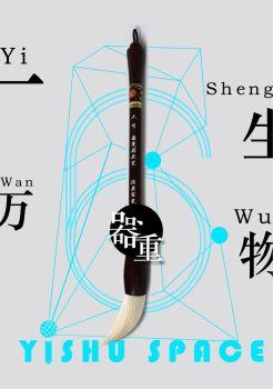 上海翼墅画册