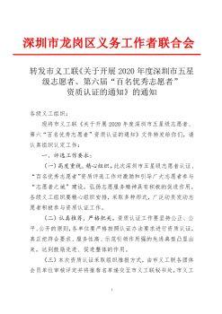 转发2020年度深圳市五星级志愿者(义工)认定工作的通知电子杂志