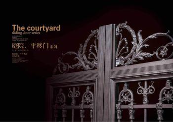 萨洛凯产品图册-庭院门栏杆
