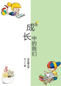 成长中的我们(中华路小学六(1)班) 电子书制作软件