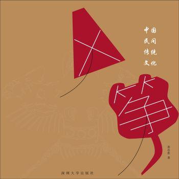 中国传统文化风筝 电子书制作平台