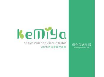 2019/可米芽宣传画册