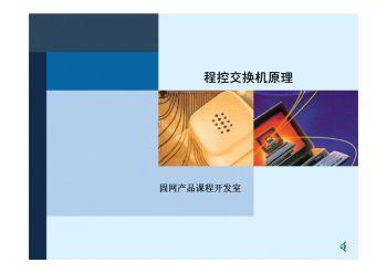 程控交换机原理(华为)宣传画册