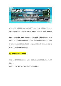 湖南红色主题团建推荐电子刊物