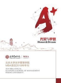 光荣与梦想——北京光华大学管理学院MBA项目2018年年刊 电子杂志制作平台