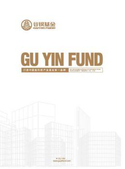 谷银基金企业画册