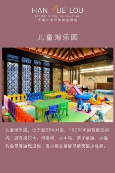 九华山涵月楼酒店-儿童游乐设施、泳池、健身房电子画册