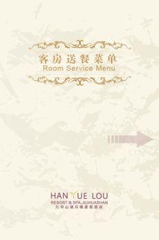 九华山涵月楼酒店-送餐菜单,翻页电子书,书籍阅读发布