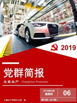 長春生產黨委2019年05月黨群工作簡報 電子書制作軟件